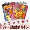 Twitter・Facebook感謝企画犬用クッキープレゼント当選のわんちゃんたち