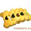 Twitterでも同時に犬用クッキープレゼントを開催中です☆