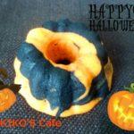 犬用ハロウィンケーキレシピ【黒とオレンジのミニクグロフケーキ】