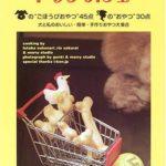 犬のおやつレシピ本【ドッグカフェ―犬のおやつと私のおやつ】