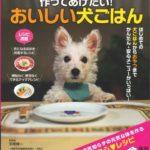 犬ごはんレシピ本紹介【作ってあげたい!おいしい犬ごはん】