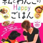 犬のごはんおやつレシピ本【浜内千波のかんたん!ヘルシー!美味しい! 私とわんこのHappyごはん】