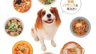 犬ごはんレシピ本感想【ペット栄養管理士さんが教える「手作り犬ごはん」のレシピ】